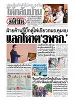 หนังสือพิมพ์มติชน วันอาทิตย์ที่ 31 พฤษภาคม พ.ศ. 2563