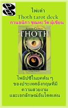 ไพ่เต๋า Thoth tarot deck