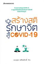 สร้างสติรักษาจิตสู้ COVID-19