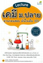 Lecture เคมี ม.ปลาย อ่านก่อนสอบมั่นใจเต็ม 100