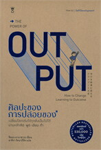THE POWER OF OUT PUT ศิลปะของการปล่อยของ