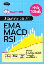 เข้าให้ลึกซึ้ง 3 อินดิเคเตอร์หลัก EMA MACD RSI