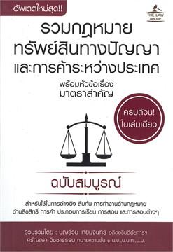 รวมกฎหมายทรัพย์สินทางปัญญาและการค้าระหว่างประเทศ อัพเดตใหม่สุด