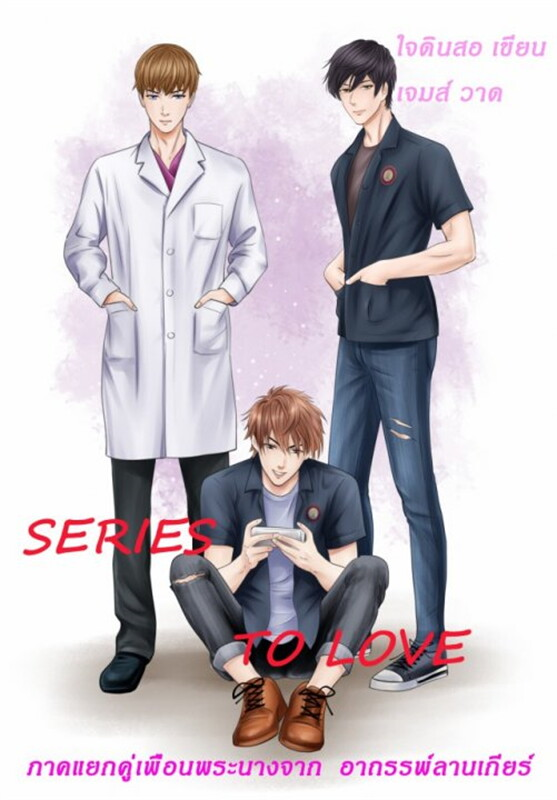 Series to love