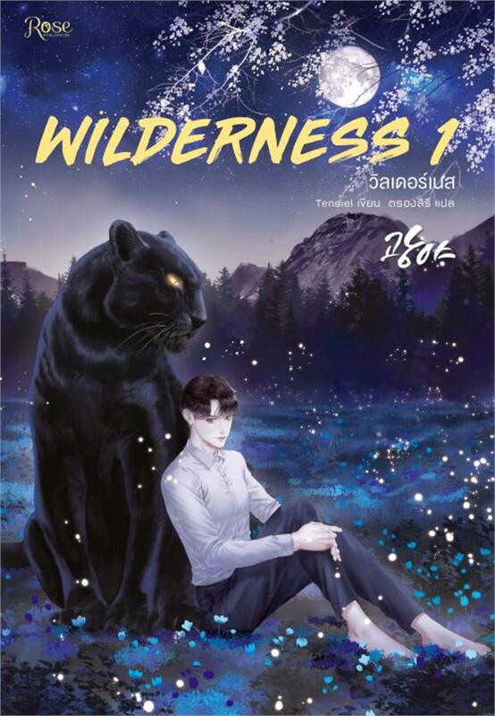 Wilderness เล่ม 1