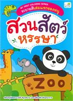 MY FIRST COLORING SERIES ระบายสีเล่มแรกของหนู สวนสัตว์หรรษา
