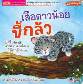 เสือดาวน้อยขี้กลัว (เปิดอ่านได้ 2 ด้าน ไทย-อังกฤษ)