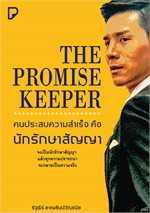 THE PROMISE KEEPER คนประสบความสำเร็จ คือ นักรักษาสัญญา