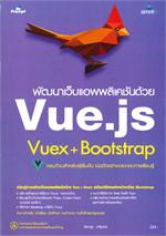 พัฒนาเว็บแอพพลิเคชันด้วย Vue.js Vuex + Bootstrap