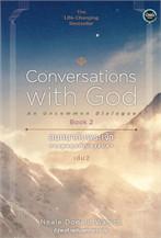 Conversations with God Book 2 สนทนากับพระเจ้าการพูดคุยที่ไม่ธรรมดา เล่ม 2