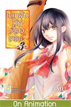 ฝากฝันไว้ที่เสียงโคโตะ! เล่ม 3