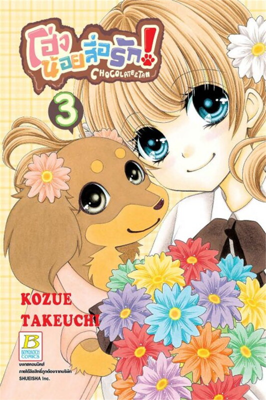 โฮ่งน้อยสื่อรัก! CHOCOLATE&TAN เล่ม 3