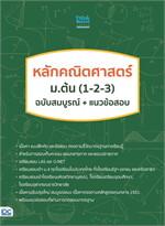 หลักคณิตศาสตร์ ม.ต้น (1-2-3) ฉบับสมบูรณ์ + แนวข้อสอบ