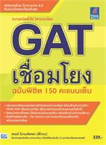 GAT เชื่อมโยง ฉบับพิชิต 150 คะแนนเต็ม