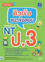 ติวเข้มแนวข้อสอบ NT ป.3