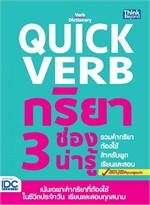 Quick Verb กริยา 3 ช่องน่ารู้