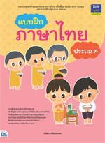 แบบฝึกภาษาไทย ประถม 3