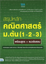 สรุปหลักคณิตศาสตร์ ม.ต้น (1-2-3) พร้อมสูตร + แนวข้อสอบ