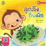 ลูกลิง...กินผัก ชุด ลูกลิงแข็งแรง