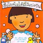 เชื้อโรคไม่ได้มีไว้แบ่งปัน (2 ภาษา สำหรับเด็กวัย 1-6 ปี)