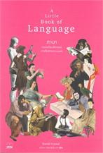 ภาษา: ถอดรหัสมหัศจรรย์การสื่อสารของมนุษย์
