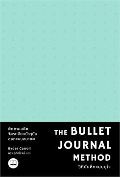 THE BULLET JOURNAL METHOD วิถีบันทึกแบบบูโจ