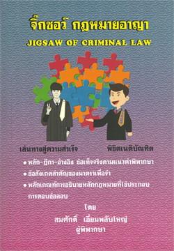 จิ๊กซอร์ กฎหมายอาญา