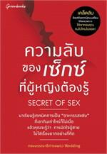 Secret of SEX ความลับของเซ็กส์ฯ