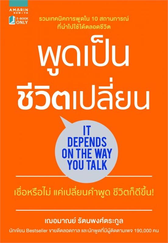 พูดเป็น ชีวิตเปลี่ยน