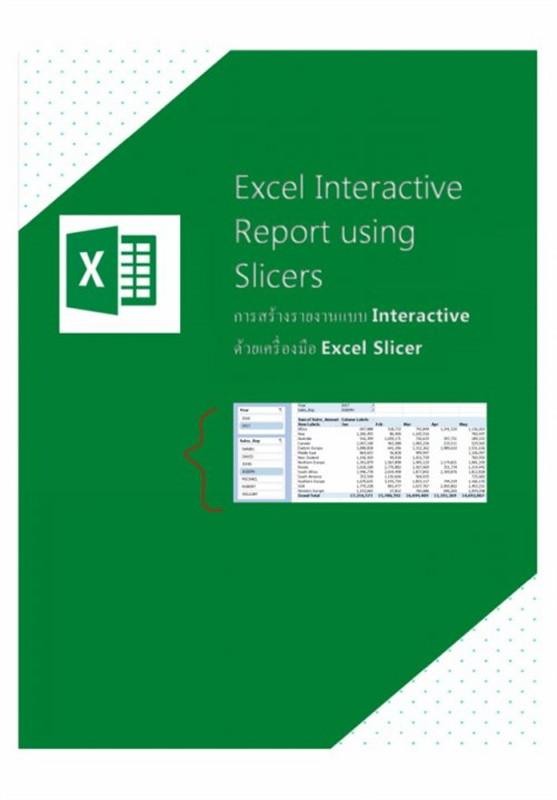 การสร้างรายงานแบบ Interactive ด้วยเครื่องมือ Excel Slicer
