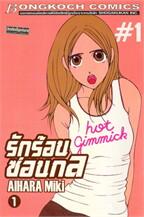 รักร้อนซ่อนกล Hot Gimmick เล่ม 1