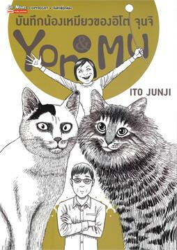 YON & MU บันทึกน้องเหมียวของอิโต จุนจิ