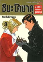 ชิมะ โคซาคุ ภาคกรรมการผู้จัดการอาวุโส เล่ม 3