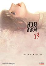 KASANE สวยสยอง เล่ม 13