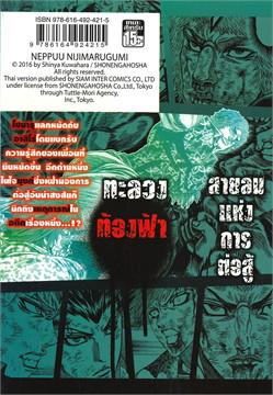 แก๊งชุดดำนิจิมารุ ภาค2 เล่ม 7