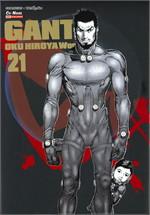 GANTZ Oku Hiroya Works เล่ม 21