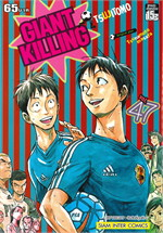 GIANT KILLING เล่ม 47