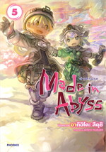 MADE IN ABYSS ผ่าเหวนรก เล่ม 5 (Mg)