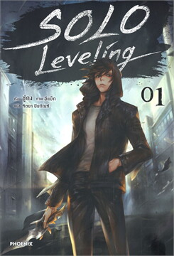 SOLO LEVELING เล่ม 1 (LN)