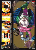 DINER เล่ม 6