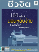 ชีวจิต ฉบับที่ 520 (1 มิถุนายน 2563)