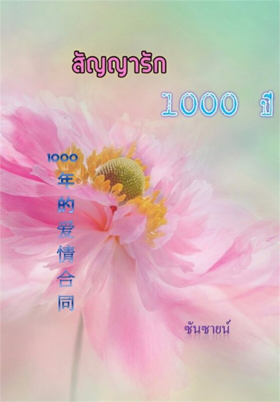 สัญญารัก 1000 ปี