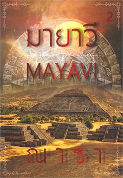 มายาวี MAYAVI เล่ม 2