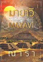 มายาวี MAYAVI เล่ม 1