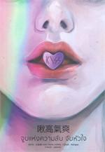 จูบแห่งความลับ จับหัวใจ