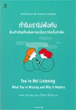 ทำไมเราไม่ฟังกันสิ่งสำคัญที่หล่นหายเมื่อเราไม่ตั้งใจฟัง