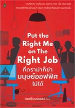 Put the Right Me Right Job กี่ดราม่าก็ฆ่ามนุษย์ออฟฟิศไม่ได้