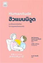 ฮิวแมนนิจูด (Humanitude) แนวคิดและเทคนิคใหม่ในการดูแลคนในครอบครัว