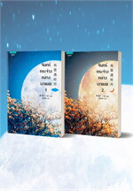 จันทร์กระจ่างกลางเงาเมฆ เล่ม 1-2 (2 เล่มจบ)