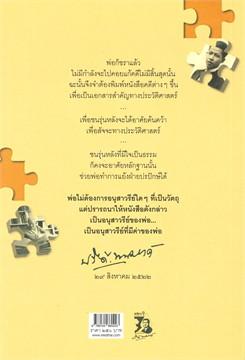 บางเรื่องของประวัติศาสตร์ไทยในระบอบรัฐธรรมนูญ